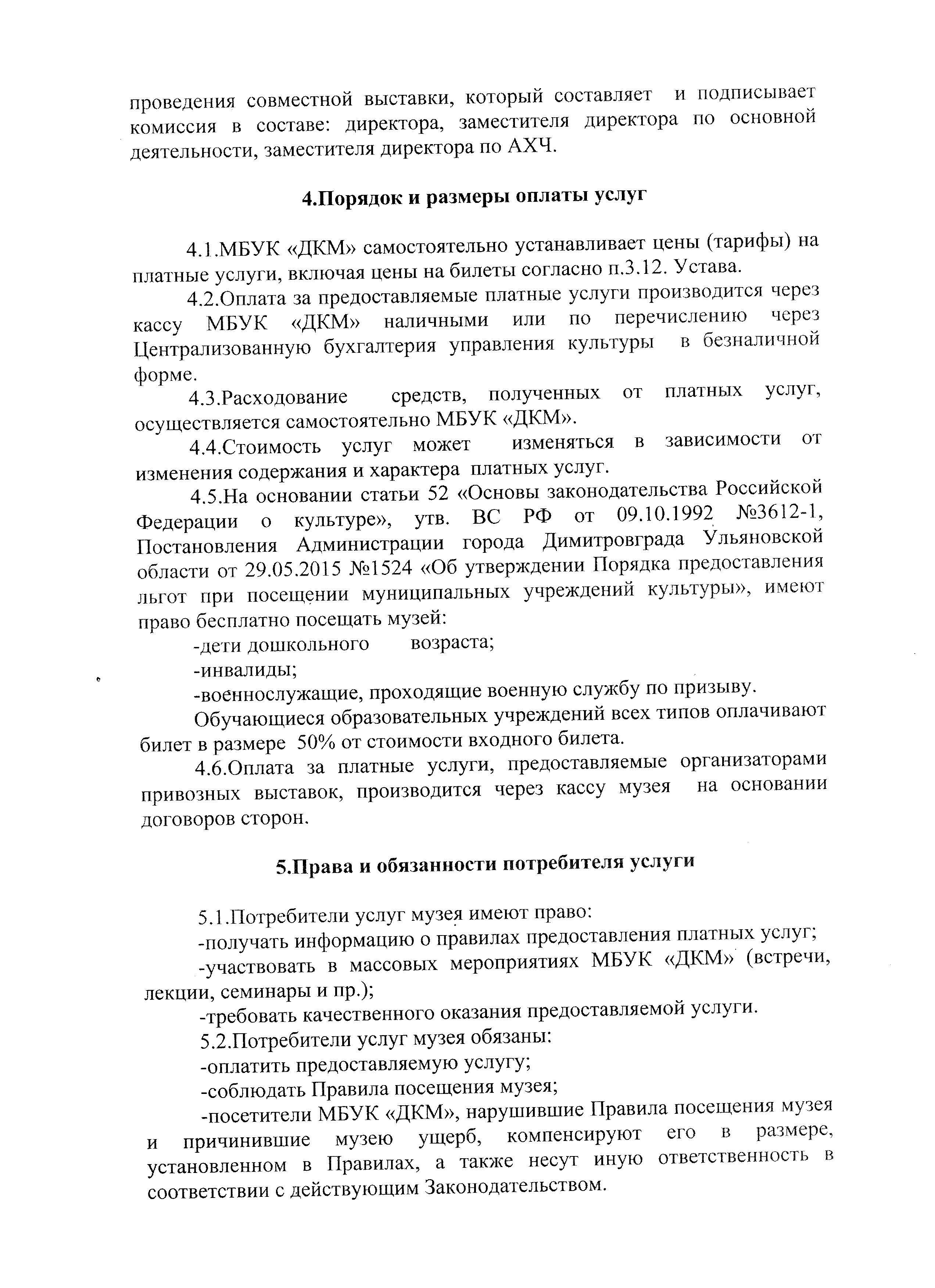 положение_1
