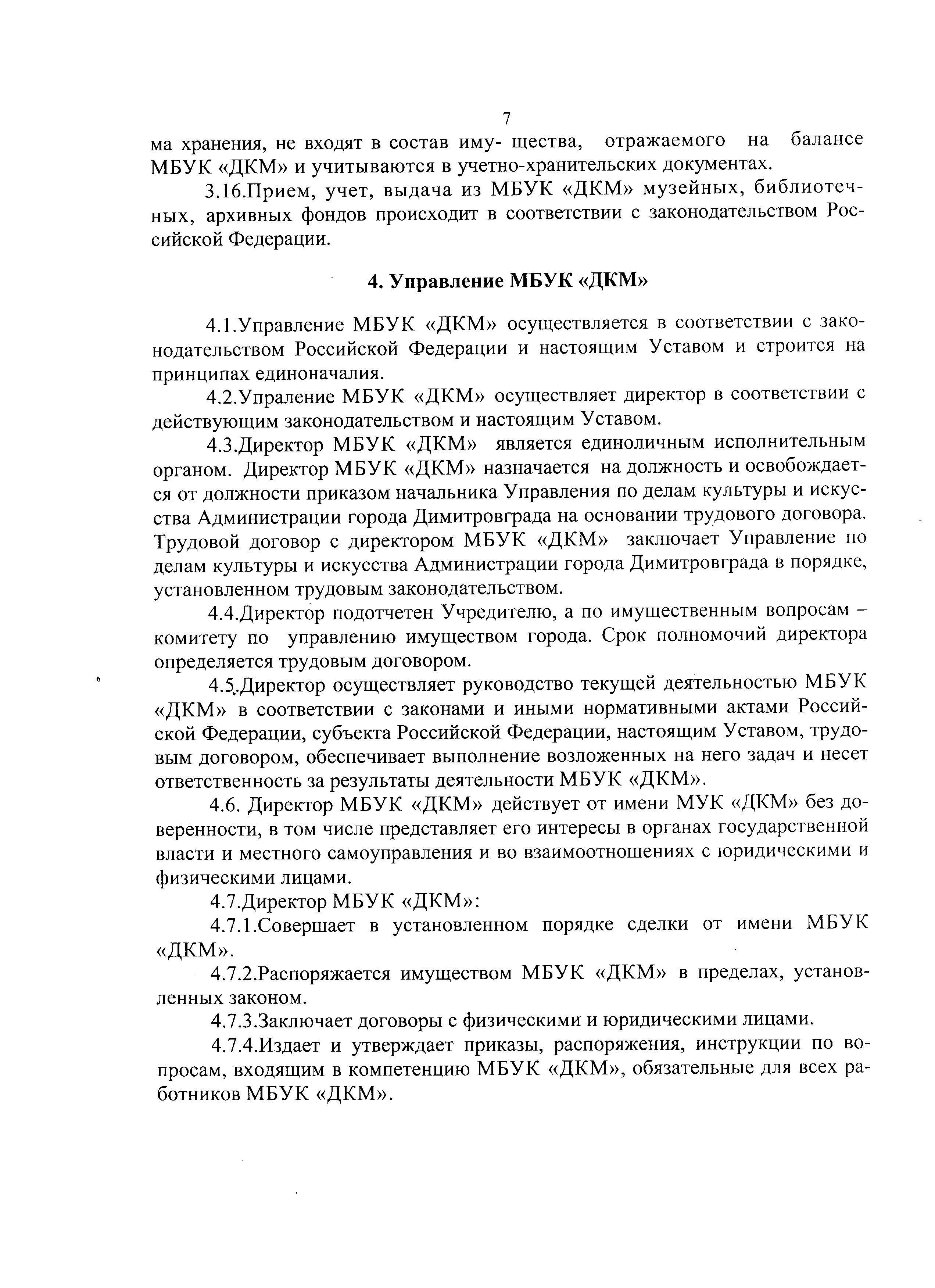 устав_6